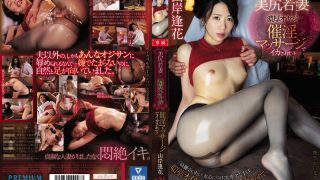 PRED-193 Beautiful Ass Young Wife Thick Old Man Is Squid In Aphrodisiac Massag…
