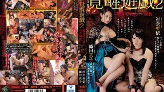 RBD-946 Awakening Game 2 Lesbian Training To Cut Through The Darkness…