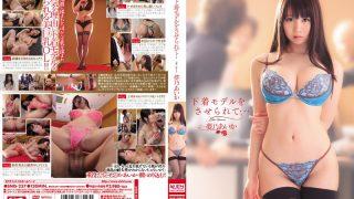 SNIS-237 Been Allowed To Underwear Model Yumeno Aika…