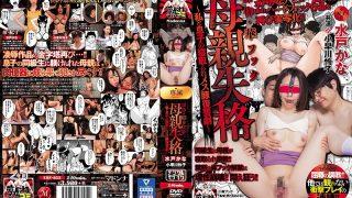 URE-053 Mito Kanas 2nd Anniversary Commemoration The Hard Fuck Work Is …