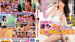 WANZ-908 If You Can Put Up With Asami Nagases Terrible Tech Raw Cr…