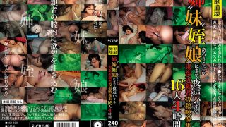 SCR-230 Home Collapse Sisters Sisters Sisters Willingness Or Daughte…