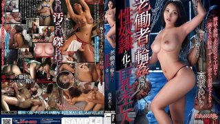 GVG-982 Busty Widow [Censored]ed By Old Workers And Turns Into A Sex Slav…
