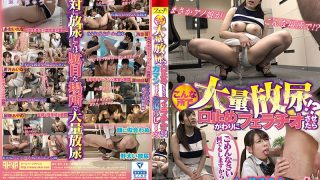 FSET-859 Mass Urination In Such A Place A Woman Who Leaks Without Be…
