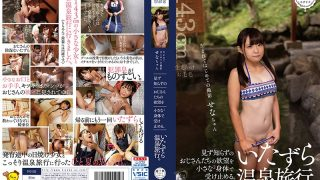 PIYO-055 Accept The Desires Of Unfamiliar Uncles With A Small Little Bo…