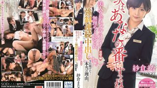 STARS-169 Next Is Your Turn Right Beautiful Wedding Planner Revenge…