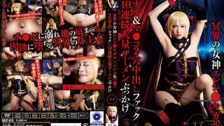SAIT-019 Goddess Eresi Of The Underworld Kigal Anal Ma Fuc…