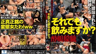 BDSR-407 Do You Still Drink Drunk Girls Who Have Been Deceived By Desi…