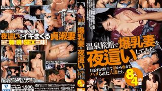 JKSR-427 I Tried Crawling My Wife At Night In A Hot Spring Inn 8 Peopl…