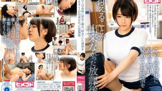 HGOT-021 After School This Persons Body Was Touched For The First Time…