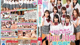 MKMP-310 Jariman School Girls Aiming At The Student Council Presidents …