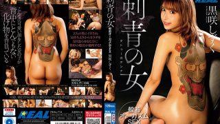 REAL-713 Tattooed Woman Kurosaki Drop Hannya Orgasm SEX…