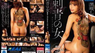 REAL-713 Tattooed Woman Kurosaki Drop Hannya Orgasm SEX…
