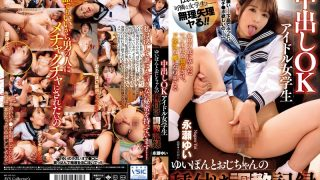 AVSA-115 Creampie OK Idol Schoolgirl Yuipon And Uncles Seeding Training…