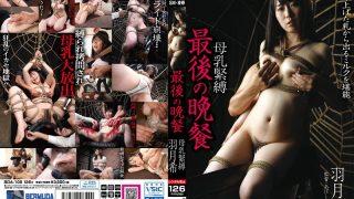 BDA-105 Breast Milk Bondage Last Supper Nozomi Hazuki…
