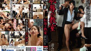 BDA-106 Education Apprentice Breeding Shameful Classroom Motsuki…