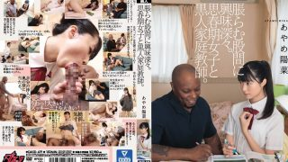 DASD-619 Interestingly In The Crotch Adolescent Girls And Black Tutors…