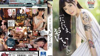 DASD-622 Now Nii-chan Sudden Return Home With Full Body Tattoo A Yo…
