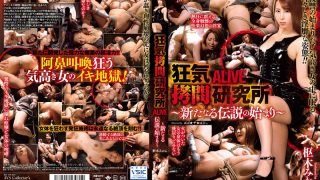 GMEM-003 Madness Torture Institute ALIVE The Beginning Of A New Legend …