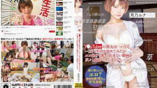 MXGS-1127 YUuTubers Girlfriend Tried To Start A 10 000 Yen Life In A Mo…