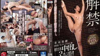 JUL-077 Unlocked Active Ballerinas Married Woman Soft Body Creampie 3 P…