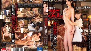 LZPL-046 Height Difference Lesbian Minimum Girls Like Tall Beauty I …