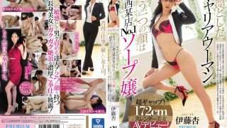 PRED-212 Dignified Career Woman Another Face Is Kansai Coffee Shop No 1…