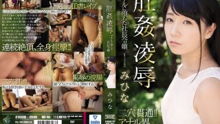 RBD-955 Anal [Censored] President Daughter Mihina Who Fell Into Anal…