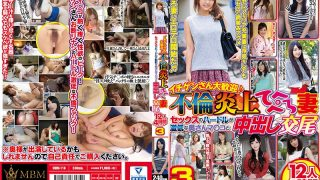 MBM-116 Mr Ichigen Welcomed Affair Flames On The Top Of The Wife S…