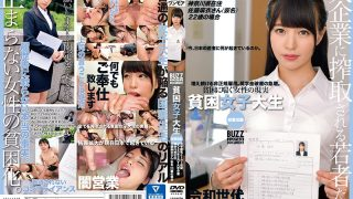 ONEZ-221 Poverty College Student Job Hunting Aspiring To Become A Major…