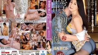 SPRD-1245 Madoka Karasuma Mother Was Cummed For The First Time By Son S…