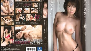 MSFH-002 A Super Carnivorous Womans Begging For A Super Carnivorous SEX…
