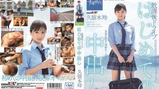 SDAB-117 The First Vaginal Cum Shot After School Drive Kuroki Atsushi…