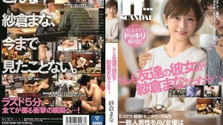 STARS-185 If My Friends Girlfriend Is Mana Sakura Mana Sakura…