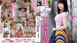 HODV-21438 Goodbye You Of Love Our Affair Life Kirishima Saku…