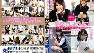 MDTM-599 Lets Do It At School-Farewell Youth Light Best Selection-Only …