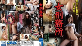 XRW-810 Woman Prison Woman Assaulted In A Place Where There Is No Escap…