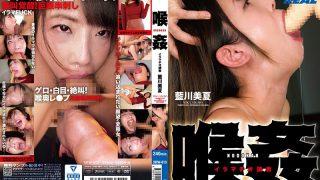 XRW-813 Throat Deep Throating Torture Aikawa Minatsu…