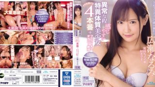 IPX-423 Abnormally Easy To Feel Unusual Constitution Beautiful Girl Ika…