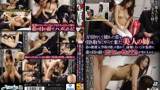 AP-732 A Beautiful Sister Who Came To Pick Up Her Younger Brother Who C…
