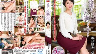JRZD-940 First Shooting Wife Document Reika Ochiai…