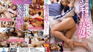 ZMEN-040 Yankee Sister-in-law Who Came Home To My Futon And Grumbled …