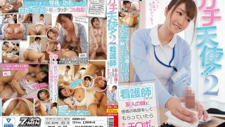 ZMEN-041 Gachi Angel 2 If My Friends Sister Who Became A Nurse Was Tre…