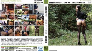 HMNF-063 World Bullet Hamedler Emika Night Trip With Love From Hometo…