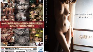 VGD-205 Naked Widow Rei Takatsuki…