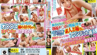 SABA-590 Sexual Experience Part-time Job Very Small Bikini And Nipple B…