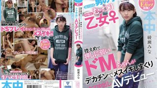 HND-775 The Appearance Is A Boy The Contents Of The Boy Are Muddy Maide…