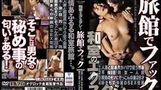 HOKS-059 Japanese Room Ecstasy Fuck At Inn…