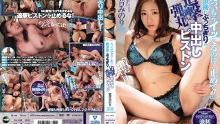 IPX-433 Well I 39 m Already Stop It Piston Hatsune Minori Out In …