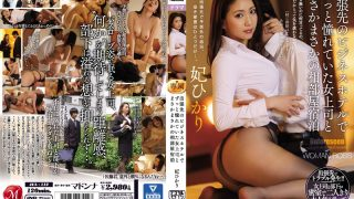 JUL-112 Woman Boss And Long-awaited Shared Room Staying At A Business H…